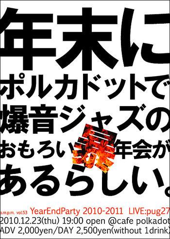 20101223_omote_350.jpg