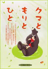 kumamorihito_books.jpg